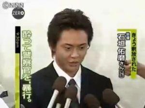 石垣佑磨 逮捕 有吉反省会 現在