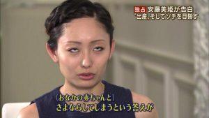 安藤美姫 子供 父親 判明 真壁喜久夫 ブサイク