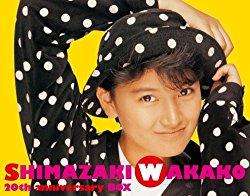 島崎和歌子 ヌルヌル 下着 若い頃 画像