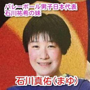 石川祐希 彼女 星城高校 妹 まゆ 裾花 高校 画像
