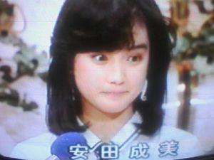 安田成美 国籍 韓国 子供 年齢 成城 画像