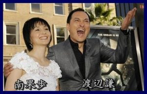 渡辺謙 南果歩 馴れ初め 元嫁 由美子 新興宗教 画像