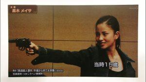 黒木メイサ 離婚 赤西仁 子供 ティナ 漢字