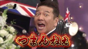 上田晋也 ハゲ 笑い方 嫌い