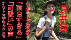 長井短 wiki 本名 目 歯 病気