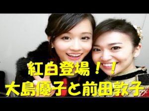 前田敦子 エラ 画像 比較 削った 佐藤健 フライデー